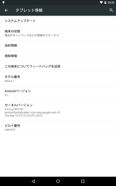 Nexus7 [2013] (Wi-Fi) Android 5.1.0 LMY47O バージョン情報