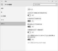 Windows10_設定_2015-8-1_1-55-5_No-00