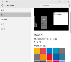 Windows10_設定_2015-8-1_1-54-43_No-00