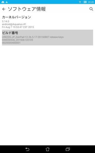 20150907_ZenPad7.0_開発者オプション有効化1