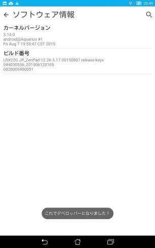 20150907_ZenPad7.0_開発者オプション有効化2