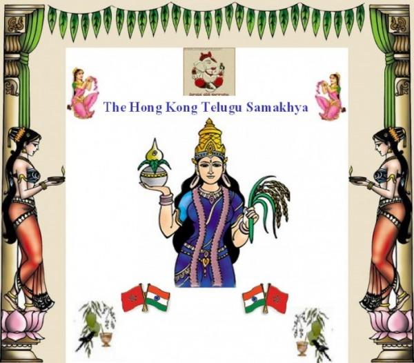 హాంగ్కాంగ్ ప్రవాసుల సంక్రాంతి సందడి