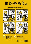 U-Bahn-Etikette / Subway Etiquette (11/2010)