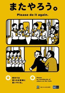 U-Bahn-Etikette / Subway Etiquette (03/2011)