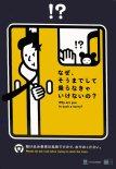 U-Bahn-Etikette /Subway Etiquette (05/2012)