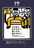 U-Bahn-Etikette /Subway Etiquette (07/2012)