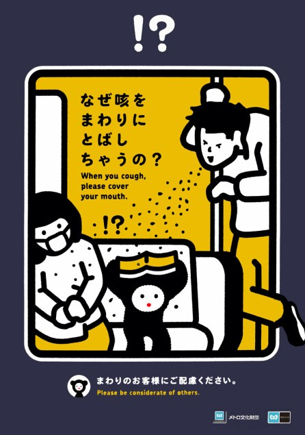 U-Bahn-Etikette / Subway Etiquette (03/2013)