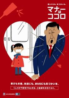 U-Bahn-Etikette / Subway Etiquette (01/2014)