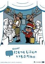 U-Bahn-Etikette / Subway Etiquette (08/2015)