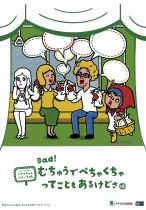 U-Bahn-Etikette / Subway Etiquette (09/2015)