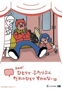 U-Bahn-Etikette /Subway Etiquette (02/2016)
