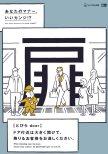 U-Bahn-Etikette /Subway Etiquette (04/2016)