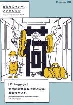 U-Bahn-Etikette /Subway Etiquette (08/2016)