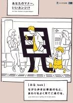 U-Bahn-Etikette / Subway Etiquette (09/2016)
