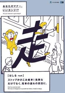 U-Bahn-Etikette / Subway Etiquette (12/2016)
