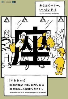 U-Bahn-Etikette / Subway Etiquette (02/2017)