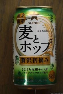 Sapporo Mugi to Hoppu midori (2013.11)