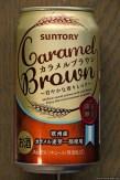 Suntory Caramel Brown (2013.02)