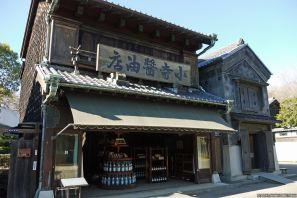 Soja-Soßen-Geschäft Kodera (小寺醤油店)