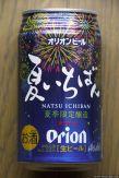 Asahi: Orion Natsu Ichiban (2014.06)