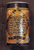 Kanazawa Hyakuman Goku Beer: Dark Ale (2014.06)