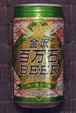 Kanazawa Hyakuman Goku Beer: Pale Ale (2014.06)