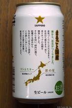 Sapporo: Marugoto Kokusan (2014.05)