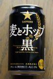 Sapporo: Mugi to Hoppu Kuro (2014.04)
