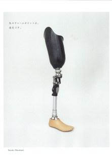 Amputee Venus (Sayaka Murakami)