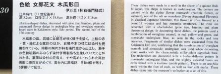 #30 Toguri Museum of Art (戸栗美術館), Kakiemon (柿右衛門)