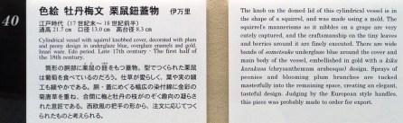 #40 Toguri Museum of Art (戸栗美術館), Imari (伊万里)