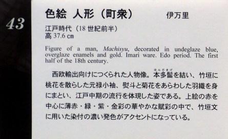 #43 Toguri Museum of Art (戸栗美術館), Imari (伊万里)