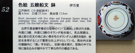#52 Toguri Museum of Art (戸栗美術館), Imari (伊万里)