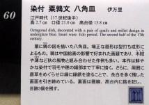 #60 Toguri Museum of Art (戸栗美術館), Imari (伊万里)