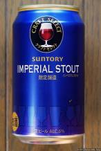 Suntory Craft Select Imperial Stout (2015.12) (front)