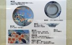 #4 Toguri Museum of Art (戸栗美術館) - Nabeshima (鍋島)