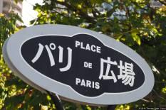 Tsukuda - Place de Paris (佃・パリ広場)