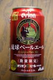 Asahi Orion Ryukyu Pale Ale (2016.10) (front)