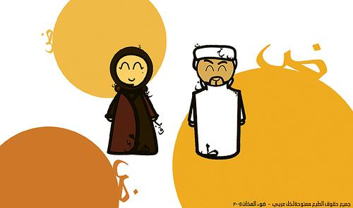 we-love-arabic