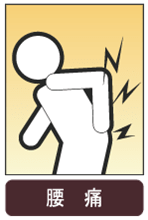 腰痛: トロン温泉10種の効能効果