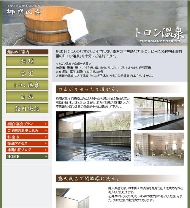 トロン温泉導入施設-神明山荘