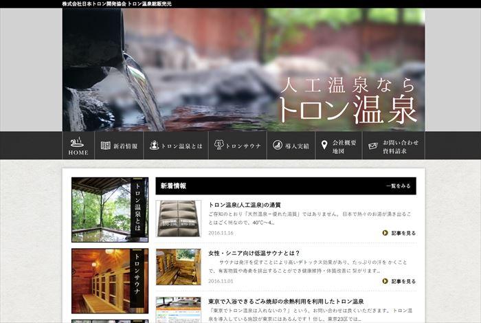 トロン温泉(人工温泉)ホームページリニューアル