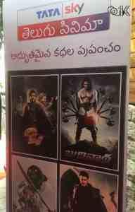 Tata Sky Telugu Cinema Event welcome poster