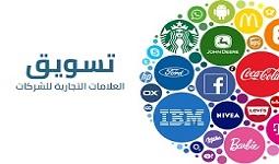 marketing-of-companies-brands 1