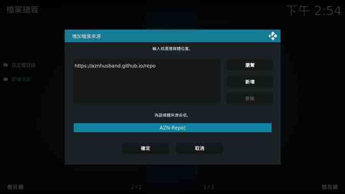 KODI 安裝 ICDRAMA 插件 - 6