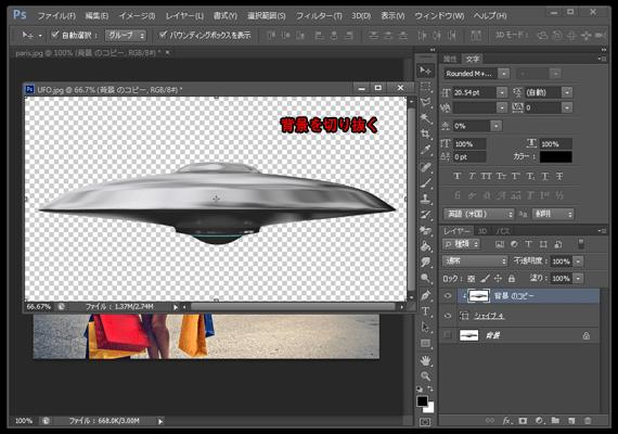 UFO切り抜き