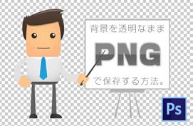 背景を透明png保存
