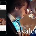 ワンランク上のBARやCAFEなどの飲食店集客におすすめなWordPressテーマ【Avalon】の有効的な使い方
