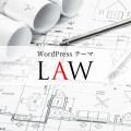 士業や医療、設計事務所などに最適なWorpressテーマLAW (tcd031)の使いやすさを検証しました。