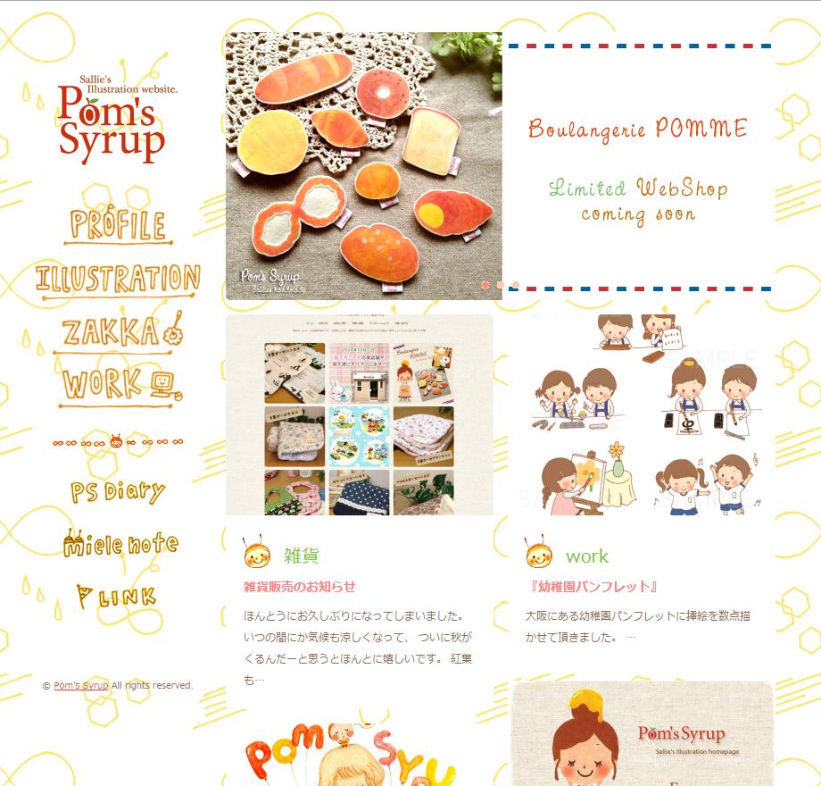 Pom's Syrup